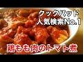 【夕飯の時短レシピ】簡単美味しい!鶏もも肉のトマト煮&リメイクトマトパスタ