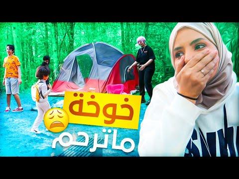 الشماته شينه - تخييم في غابة الدب - عصابة بدر Badr_Family