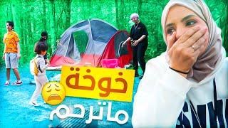 الشماته شينه - تخييم في غابة الدب