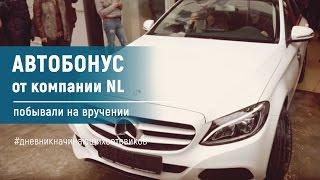 #2 Дневник сетевиков / Вручение автобонуса от компании NL international в г. Новосибирск