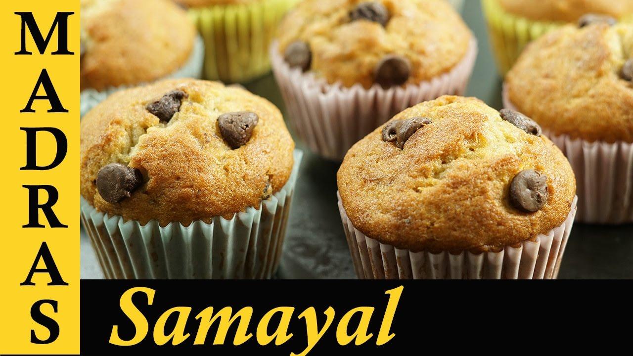 Cupcake Recipe In Tamil / Pressure Cooker Cake Recipe In