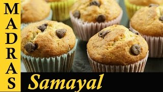 Cupcake Recipe in Tamil  Pressure Cooker Cake Recipe in Tamil  Cake Recipe in Tamil