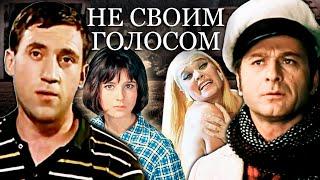 Не своим голосом. Каких известных советских актеров озвучивали другие артисты