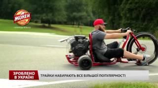 Зроблено в Україні. Українці зробили модні трайки екологічними