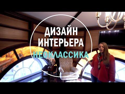 Дизайн интерьера Санкт-Петербург. Современная классика. Квартира 150 кв. м.