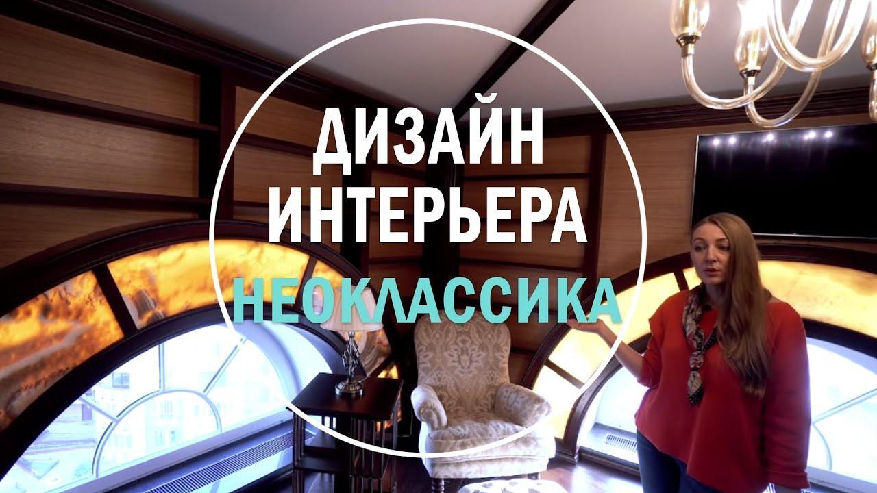 Современная Классика. Квартира 150 Кв. М. Авторский|дизайн квартиры девушки современной