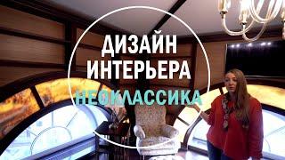 Современная Классика. Авторы Пл. Техническое | дизайн классика комнаты девушки