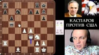 Уэсли Со - Каспаров. 4 тур