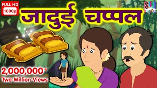 Zapętlaj जादुई चप्पल- Hindi Kahaniya | Hindi Story for Kids | Jadui Moral Story in Hindi | Best Buddies Stories & Rhymes