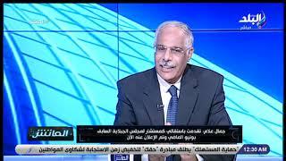 الماتش - جمال علام: تقدمت باستقالتي في يونيو الماضي وتم الاعلان عنها الآن