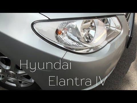 Hyundai Elantra IV. Оправдывает ожидания.