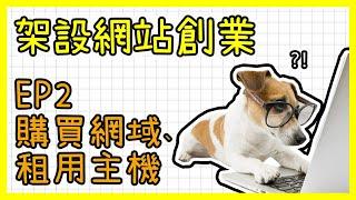 如何架設網站賺錢? WordPress網站製作教學免費中文課程|EP2 購買網域、租用主機空間