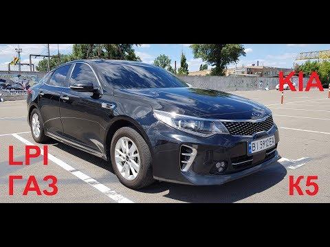 Kia K5 (OPTIMA) LPI 2016 Review обзор авто на ГАЗу с завода