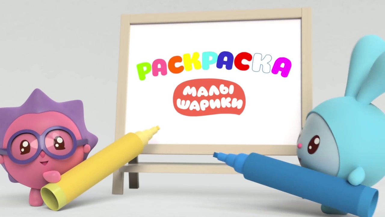 Малышарики - Раскраска для детей - Кораблики (Мультик ...