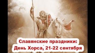 Славянские праздники: День Хорса, 21-22 сентября