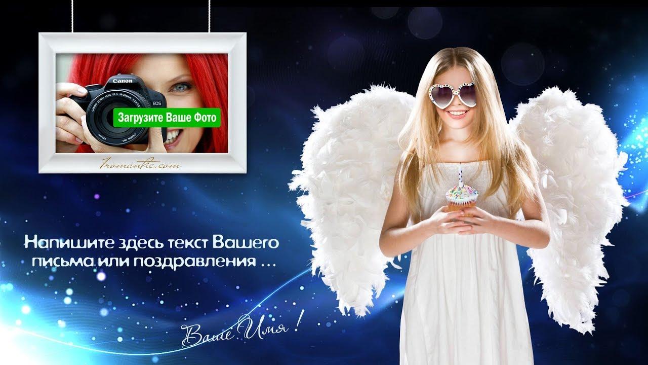 Слова поздравления от ангела 323