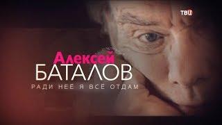 Алексей Баталов. Ради нее я все отдам