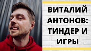 Виталий Антонов - про тиндер, онлайн-игры и другие нюансы личной жизни
