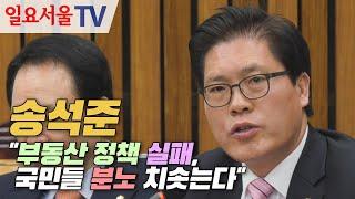 """송석준 """"연속적인 부동산 정책 실패, 국민들 분노 치솟…"""