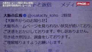 大阪市は15日、同市のホームページ(HP)の閲覧ができなくなっていると...
