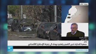 لبنان: هل من الممكن تأكيد مسؤولية حزب الله عن تفجير قرب بنك في بيروت؟