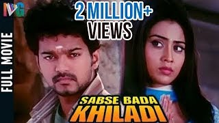 vuclip Sabse Bada Khiladi Full Hindi Dubbed Movie | Vijay | Shriya | 2016 Popular Hindi Dubbed Movies