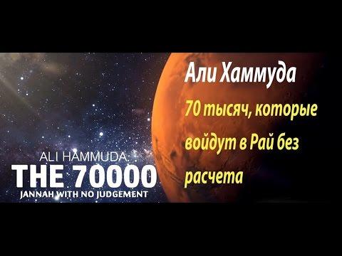 70 000 человек, которые войдут в Рай без расчета