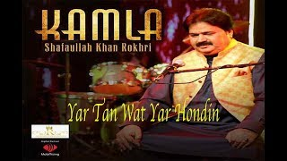 kamla Yar Taan Wat Yar Hondin Shafaullah khan Rokhri (Official Music Video) Season 2