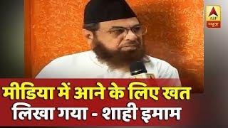 दिल्ली मस्जिद मामला: प्रवेश वर्मा की चिट्ठी पर शाही इमाम ने कहा- मीडिया में आने के लिए खत लिखा गया
