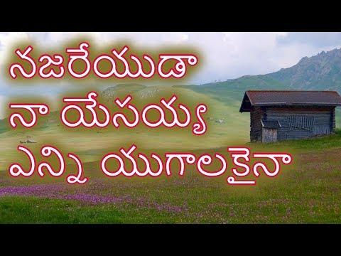 Najareyudaa Naa Yesayya||Telugu Christian Song with lyrics|Brother Yessana Garu