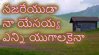 Najareyudaa Naa Yesayya  Telugu Christian Song with lyrics Brother Yessana Garu