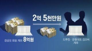 """""""경공모 4개 계좌로 8억 입금…댓글 대가인가"""""""