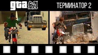 🎥17 СЦЕН, взятых из КИНО-ФИЛЬМОВ в GTA: San Andreas !!! [ПАСХАЛКИ И ОТСЫЛКИ]