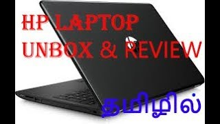 HP 15 15-BS544TU UnboXing Midbudget BEST LAPTOP under 30000rs tamil review
