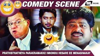 Prathisthatheya Parakramakke Innondu Hesare Ee Menasinakayi| Saval| Raju Thalikote| Comedy Scene-2