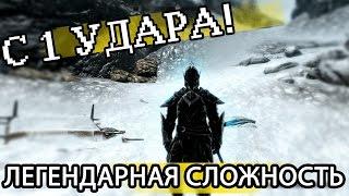 Skyrim - Эбонитовый воин! Легендарная сложность
