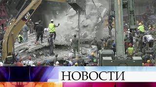 ВМексике после масштабного землетрясения продолжаются поисково спасательные работы
