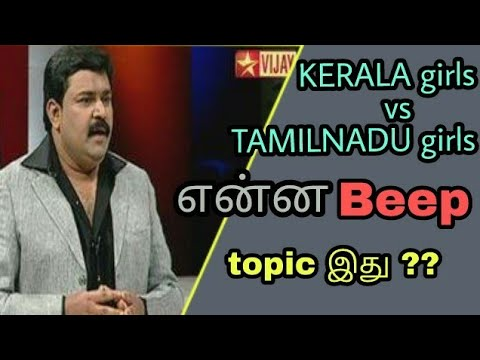 KERALA GIRLS vs TAMILNADU GIRLS // neeya naana troll