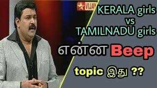 KERALA GIRLS vs TAMILNADU GIRLS // neeya naana troll by