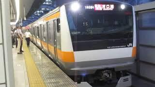 中央線E233系「通勤快速河口湖行」東京駅発車!※1番線発車メロディーあり