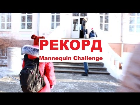 Рекорд Mannequin Challenge - 100 лет 122 школе Днепр