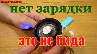 ЭЛЕМЕНТАРНОЕ: Не заряжается аккумулятор на портативной колонки