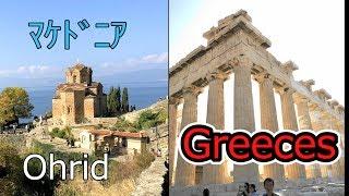 ギリシャ マケドニア周遊の旅