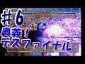 ♯6~ジョーカー編~[モンスターファーム2] 最後の大技デスファイナル炸裂!?  実…