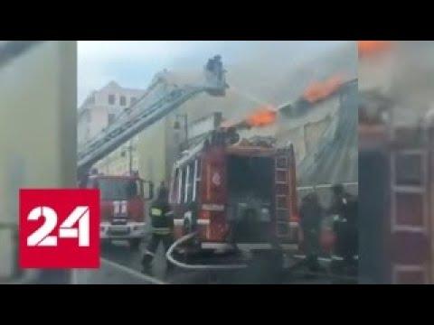 В центре Москвы загорелся старинный особняк - Россия 24