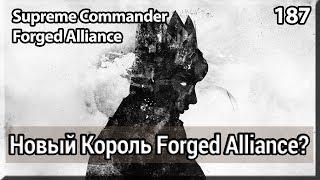 Supreme Commander Forged Alliance [187] 4x4 Два Короля Сетона и их тактики
