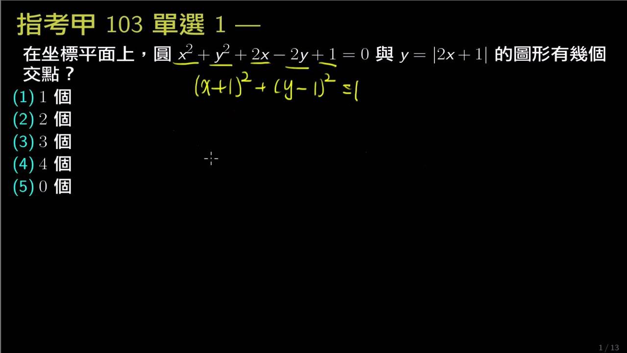 指考數學甲103 單選1 圓的方程式 - YouTube