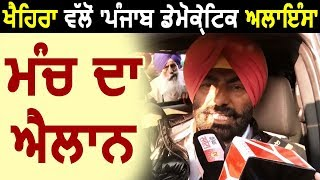 Exclusive Inetrview: Sukhpal khaira ने कई party's के साथ मिलकर बनाया New Front