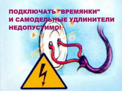 Электробезопасность в быту картинки тесты проверки знаний электробезопасности