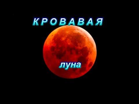 Полное лунное затмение / Кровавая луна /